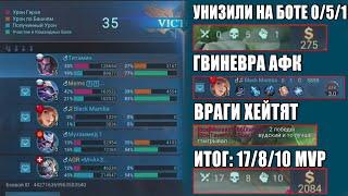 МЕНЯ ДЖОСТКО ЗАСНАЙПИЛИ - Mobile Legends
