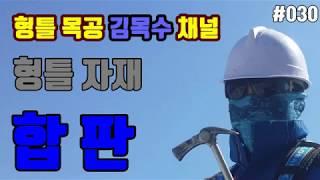 [형틀자재]02 합판