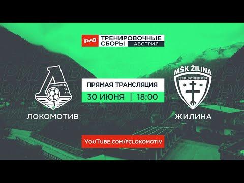«Локомотив» – «Жилина». Прямая трансляция из Австрии