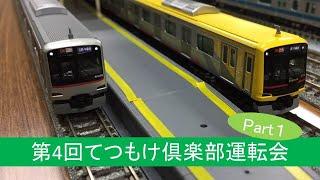 【鉄道模型】第4回てつもけ倶楽部運転会part1
