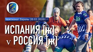 Испания ж Россия ж Чемпионат Европы по регби Обзор матча