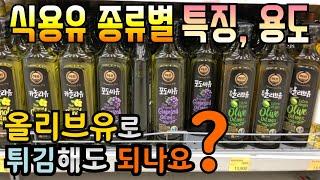 올리브유, 포도씨유, 카놀라유, 해바라기씨유, 아보카도…