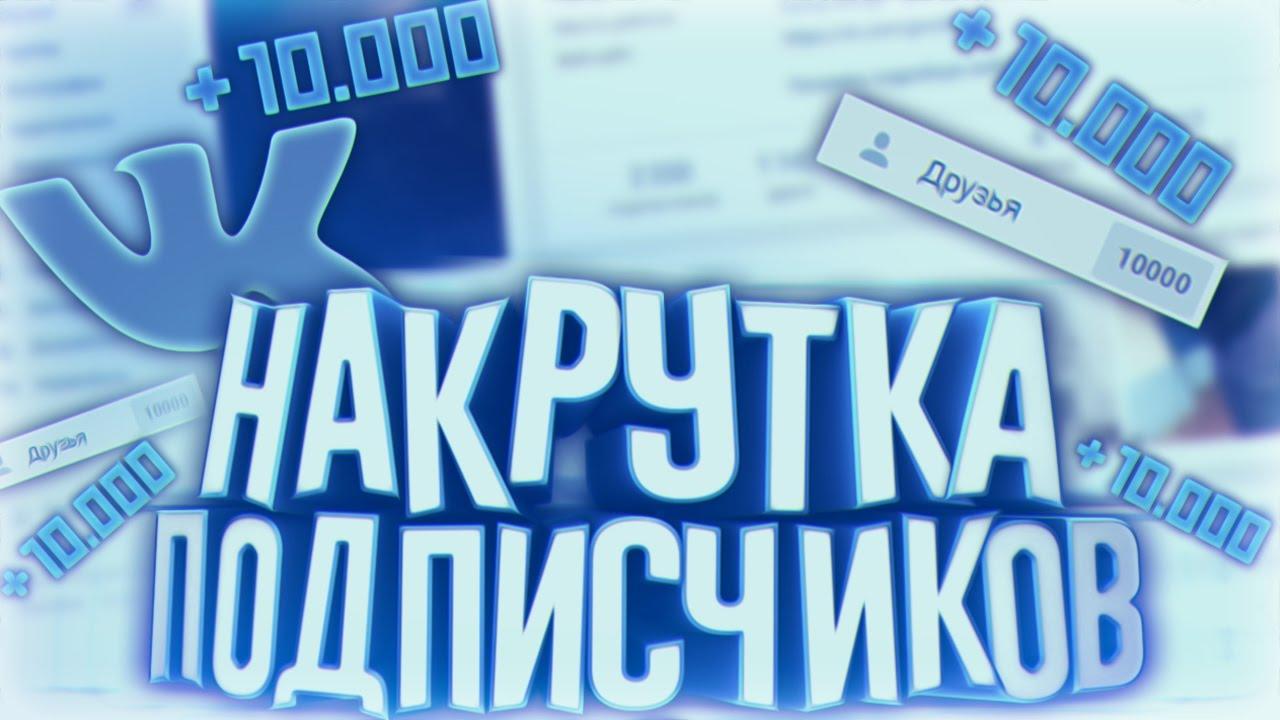 10000 подписчиков вконтакте бесплатно