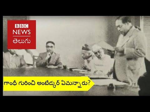 Why did Ambedkar hate Mahatma Gandhi? (BBC News Telugu)