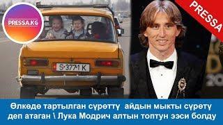 Кыргызстанда тартылган сүрөт чет элде популярдуу болду \ Лука Модрич алтын топтун ээси болду