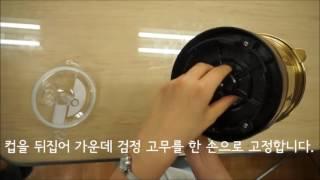 한일전기 대용량믹서 칼날탈부착 방법