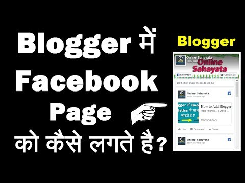 How To Add Facebook Page In Blogger / Blog