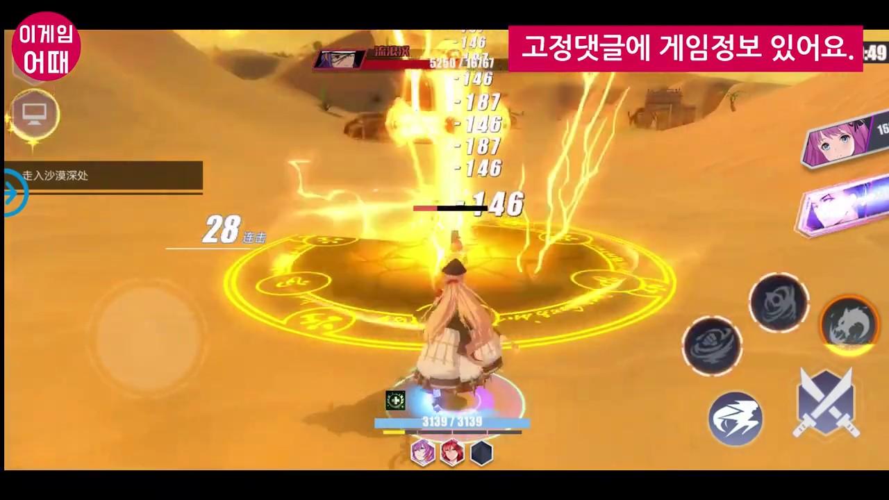 무한 전기 - 자동되는 붕괴 3rd 하위 호환 RPG게임?! 해외 모바일게임신작 챕터3 플레이 리뷰