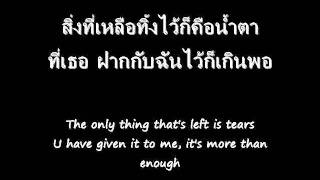 ช้ำคือเรา with English Translation lyrics