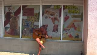 Керчь.Уличный музыкант.Хорошо поёт...ты неси меня река...