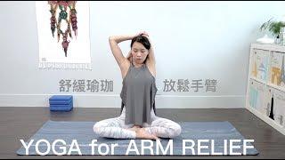 舒緩瑜珈-放鬆手臂(拉長手臂線條) YOGA for ARM RELIEF