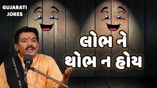 gujju comedy video - vijay raval na gujarati jokes comedy