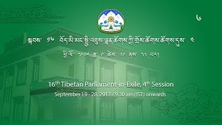 Fourth Session of 16th Tibetan Parliament-in-Exile. 19-28 Sept. 2017. Day 2 Part 2