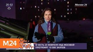 В честь 23 февраля над Москвой прогремят 10 000 залпов - Москва 24
