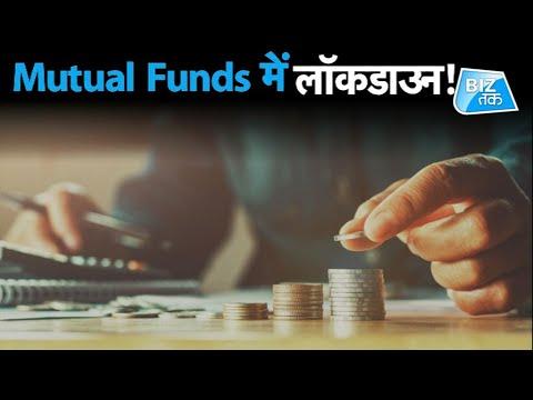 Mutual Funds में लॉकडाउन!   Biz Tak