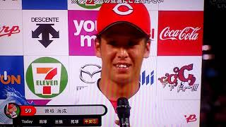 広島カープ 9月28日 ヤクルト3戦目 會澤選手と曽根選手のヒーローインタビュー