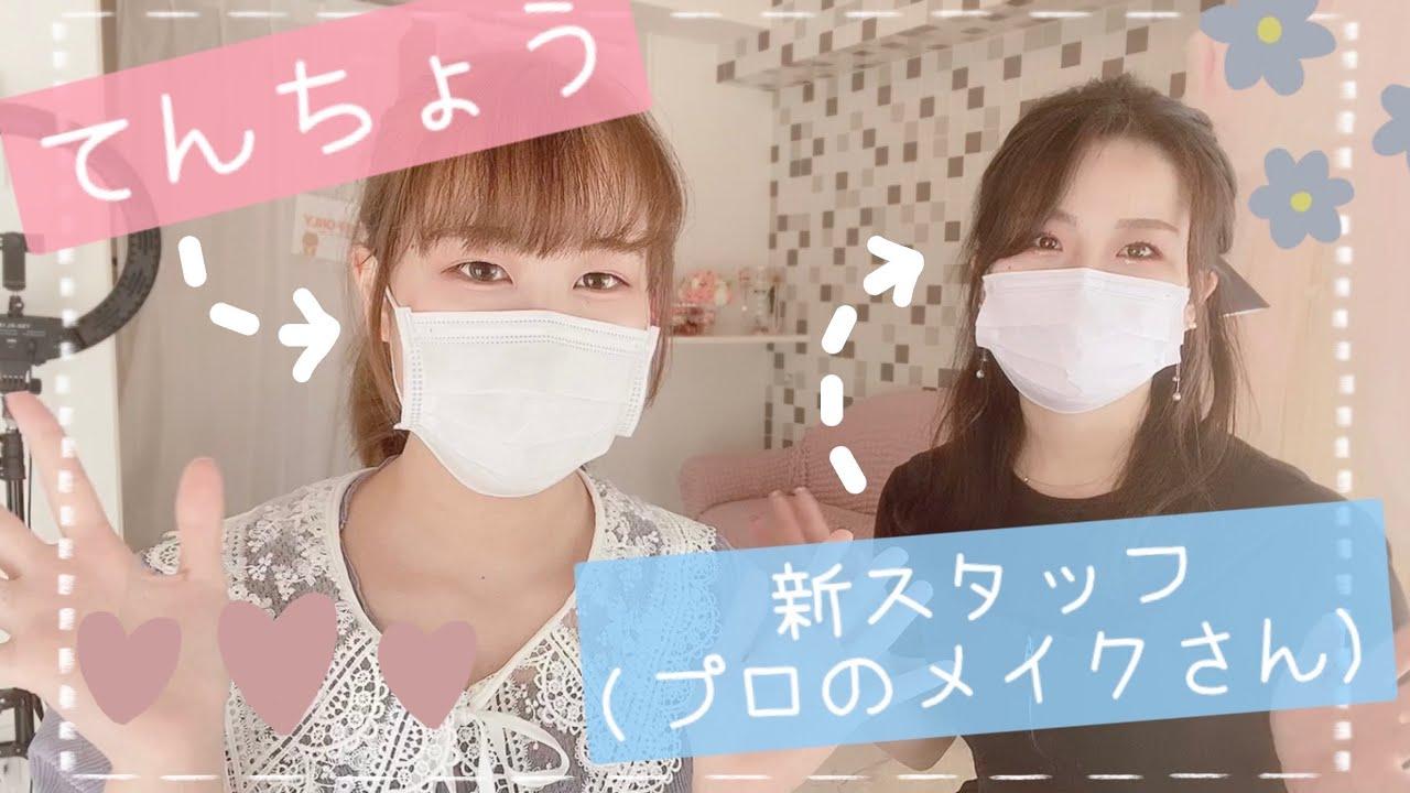 【女装サロン】ロリ系店長▶️秋メイクで大人のお姉さんに大変身💄