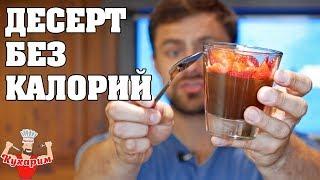 ДЕСЕРТ БЕЗ ЛИШНИХ КАЛОРИЙ!