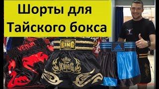 видео Купить форму для бокса в Петербурге