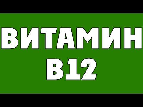 Витамин В12 для вегетарианцев, веганов и сыроедов