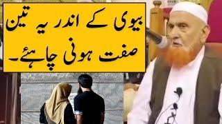 Biwi Ke Andar Ye Teen Sefat Honi Chahiyein | Maulana Makki Al Hijazi | Islamic Group Video