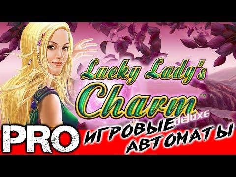 Lucky Lady's Charm Deluxe Очарование удачливой леди делюкс обзор казино слота от