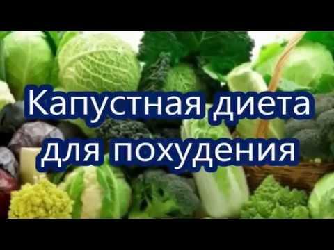 Капустная диета для похудения: как простая капуста