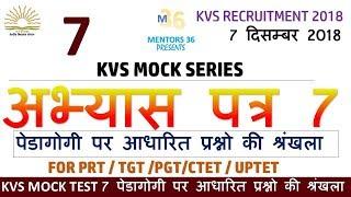 KVS अभ्यास पत्र 7 - 10 पेडागोगी प्रश्नो की श्रंखला   Mock Test 7 for TGT PGT PRT UP PRT BASIC