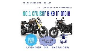 BEST CRUISER Bike in INDIA 2018-2019|| UPCOMING CRUISER BIKES+