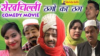 "शेखचिल्ली "" ठगो  का ठग "" 