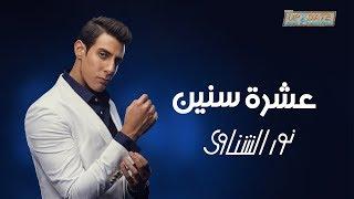 Nour El Shinawy - Eishret Senin | نور الشناوي - عشرة سنين