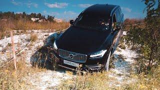 САМЫЙ ПЕРВЫЙ ТЕСТ-ДРАЙВ VOLVO XC90