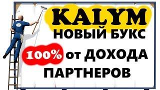 Kalym.org Новый букс для заработка без вложений. Получай 100% от дохода своих партнеров!