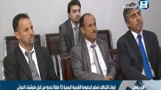 قوات التحالف تسلم للحكومة الشرعية اليمنية 52 طفلا جندوا من قبل ميليشيات الحوثي