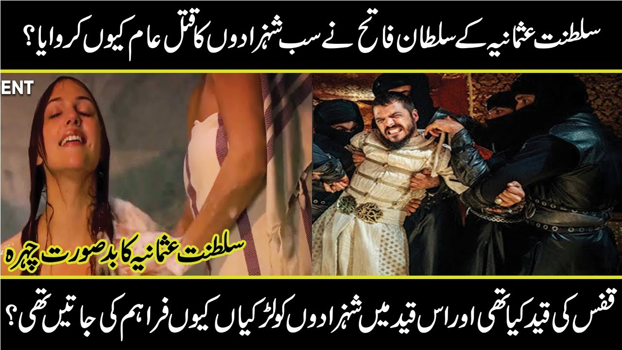 History of Usmania empire | Story of Kafes, Why Ottoman Sultans Raised in Cages | urdu cover