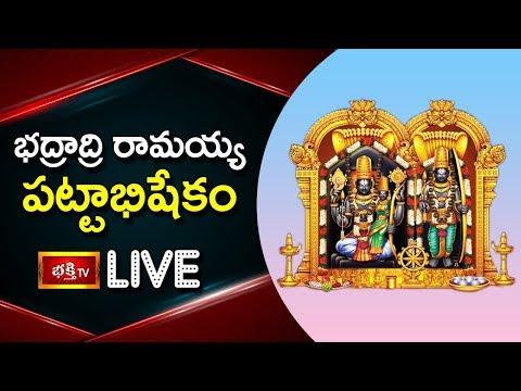 భద్రాద్రి రామయ్య పట్టాభిషేకం | Sri Rama Pattabhishekam 2020 LIVE From Bhadrachalam | Bhakthi TV LIVE