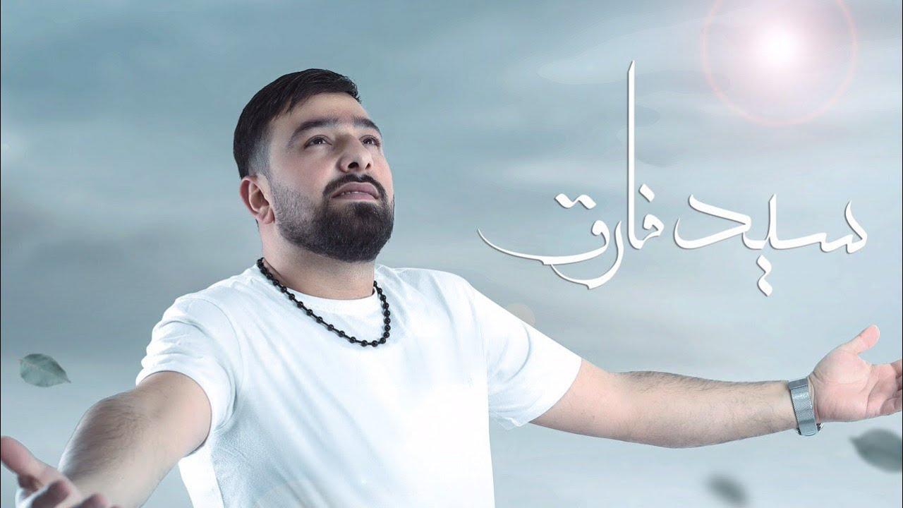 Seyyid Fariq - Eshq (Official Video) 2020