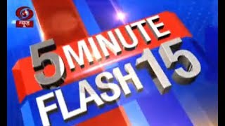 Top 15 News in 5 Minutes