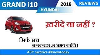 Hyundai Grand i10 review in hindi 2018 | grand i10 vs ignis vs swift vs liva vs kuv 100 nxt vs tiago