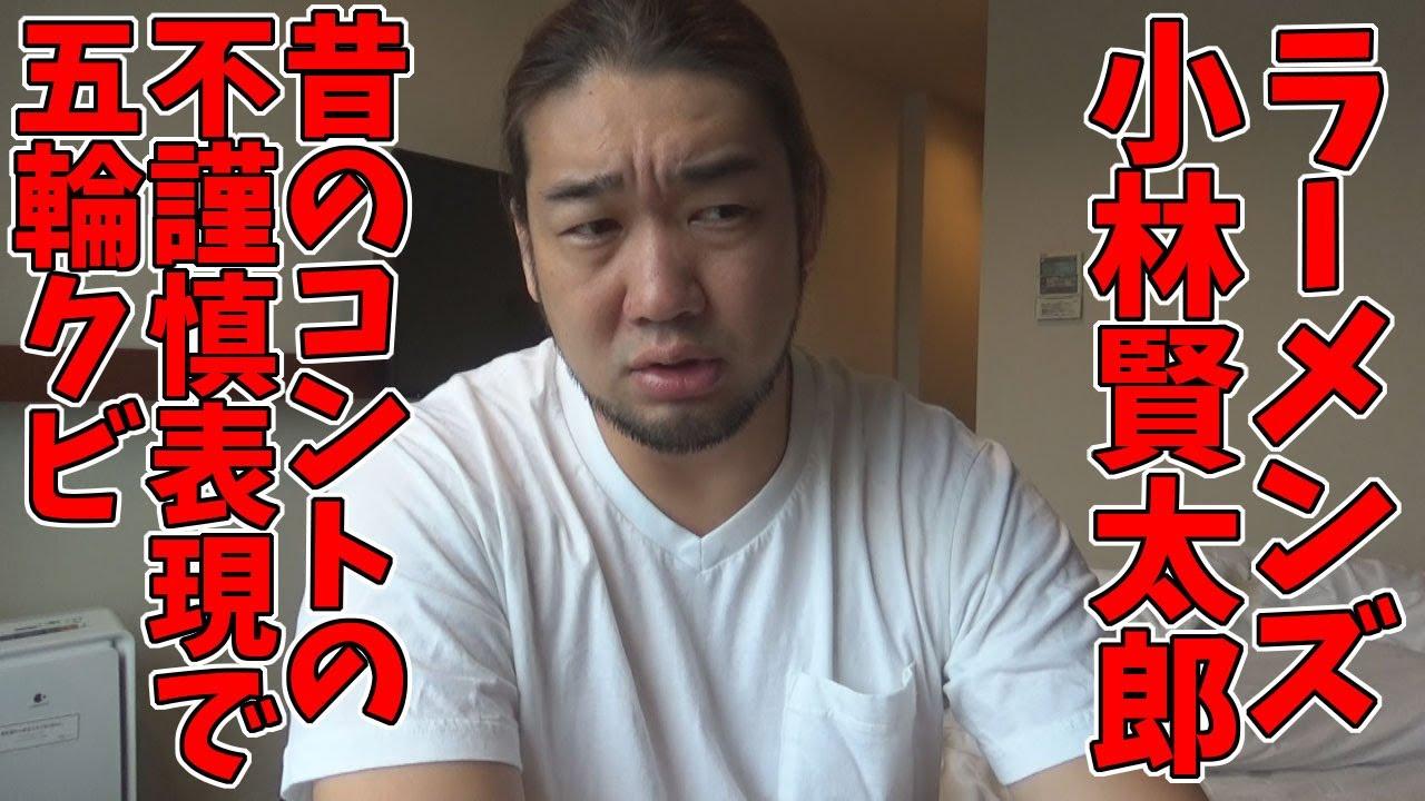 ラーメンズ小林賢太郎が炎上したけど、東京五輪おかしいよ・・・