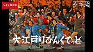 シネマ歌舞伎『大江戸りびんぐでっど』予告編 井之上隆志 検索動画 22