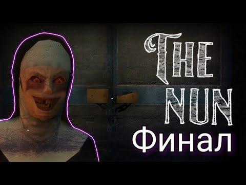 The Nun. ПОЛНОЕ ПРОХОЖДЕНИЕ ИГРЫ. ХОРРОР НА АНДРОИД. ПРОЩАЙ, МОНАШКА