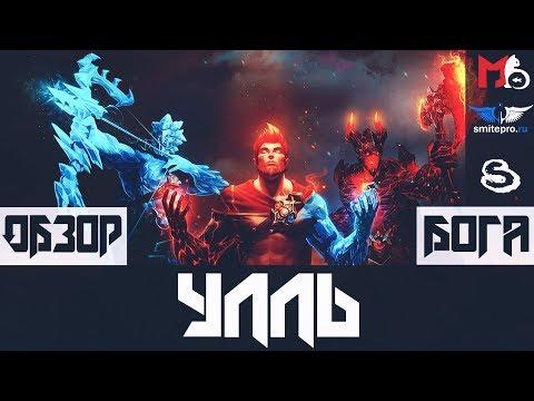 видео: smite - Обзор бога: Улль | 2019 | 6-й сезон