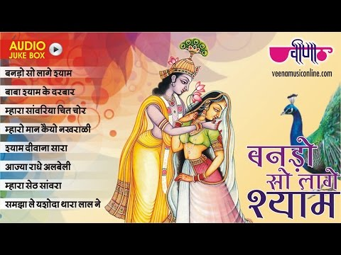 Khatu Shyam Bhajan Audio Jukebox 2018 | Banado So Lage Shyam | Rajasthani Krishna Janmashtami Songs