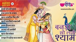 Khatu Shyam Bhajan Audio Jukebox 2015 | Banado So Lage Shyam | Rajasthani Krishna Janmashtami Songs
