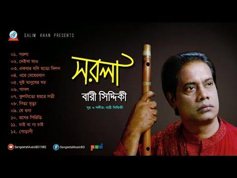 Bari Siddiqui - Sorola | সরলা | Full Audio Album | Sangeeta