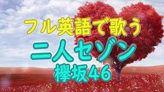 Hi! 今回はリクエストもいただきました欅坂46さんの二人セゾンを英語フ...