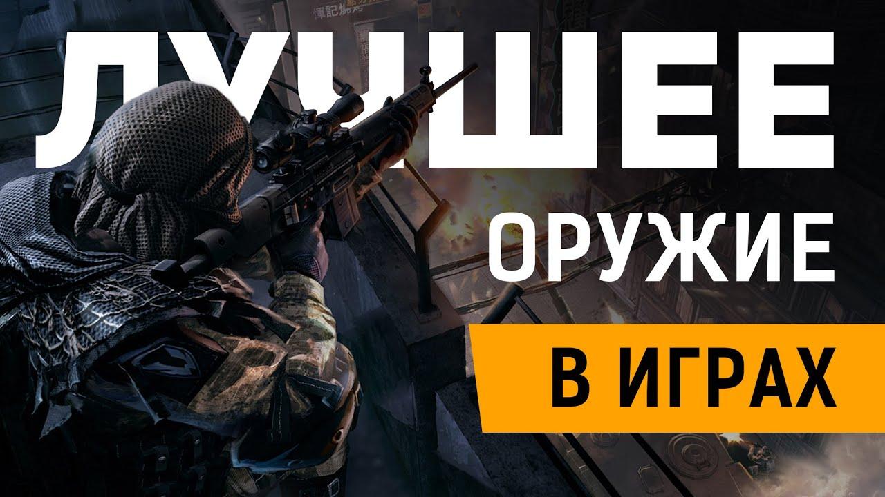 Лучшее оружие в играх, ЧАСТЬ 1 - YouTube