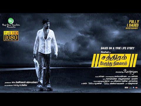 Latest Tamil Cinema 2013   SATHIRAM PERUNTHU NILAYAM   Full Length Tamil HD Film