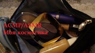 АСМР/ASMR косметика.Моя косметичка.Постукивания/шуршание/тихий голос.